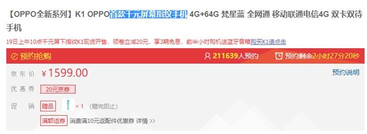 OPPO K1今日开卖:首款千元屏幕指纹手机,1599元起