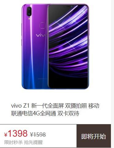 vivo Z1极光特别版京东促销:1398元历史最低
