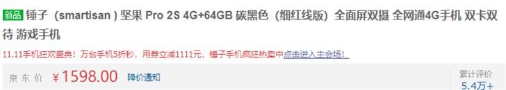 1598元,锤子坚果Pro2S手机双十一新低大促