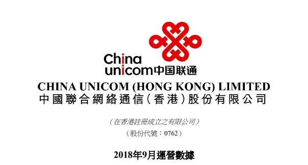 中国联通9月运营数据:4G用户净增300.5万户,总数