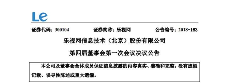 乐视网:选举刘淑青为公司第四届董事会董事长