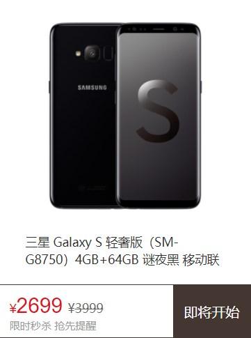 三星 Galaxy S 轻奢版京东秒杀:2699元