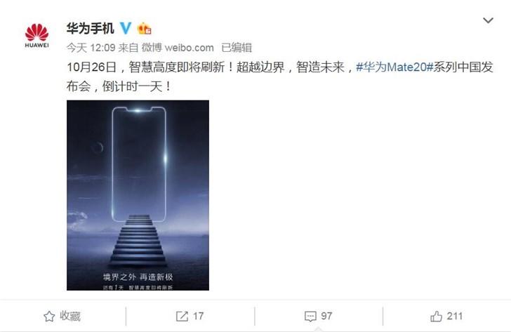 华为Mate 20系列中国发布会倒计时1天,官方预热