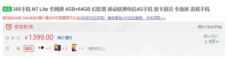1079元上市新低,骁龙660:360 N7 Lite 64GB手机秒杀大