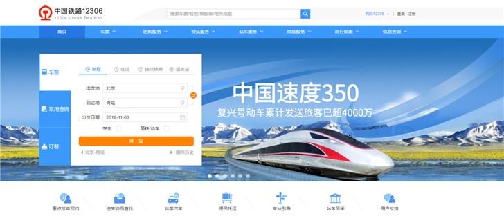 中国铁路总局:抢票软件已被限制,花钱加速成功率也不像显示的那么高}