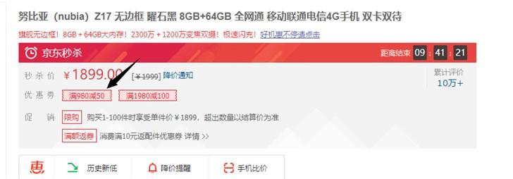 努比亚Z17手机8+64GB版本售1849元 为历史新低