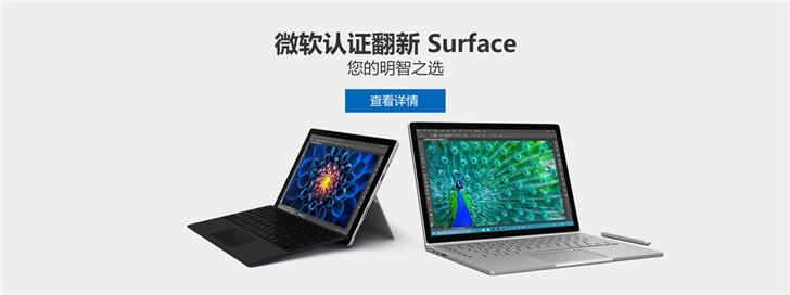 3788元,微软官方商城认证翻新Surface Pro 5 i5版新低