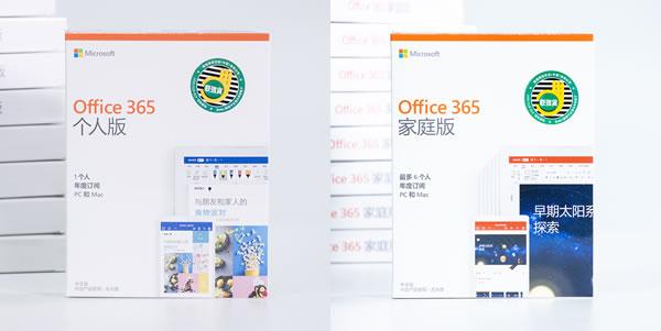 官方贴士:学会这个方法,微软 Office 365 仅需66元/年