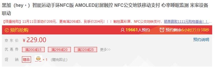 189元,支持148个城市交通:黑加NFC彩屏手环双1