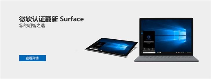 4116元起,微软认证翻新Surface Pro 5/Laptop官方商城