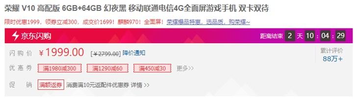 下单立减300元,荣耀V10手机高配版1699元返场好价