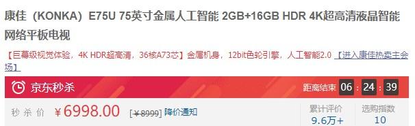 6998元,康佳 E75U 75寸4K+HDR液晶电视上市新低