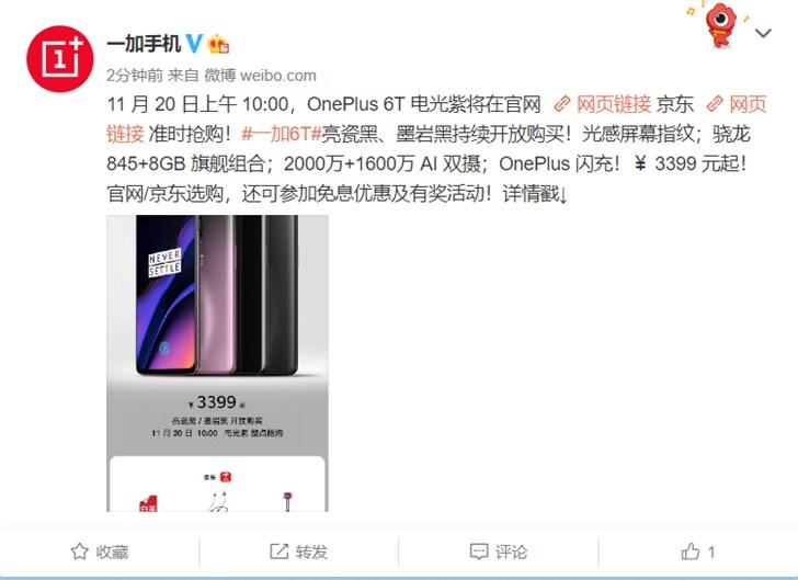 一加6T电光紫版将于11月20日开启抢购