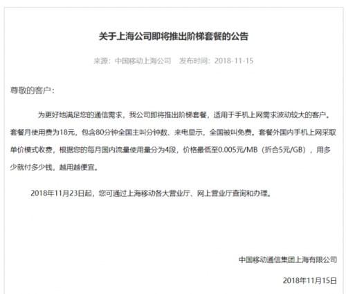 中国移动拟在7省市推出手机流量阶梯定价,套餐外采取单价收费