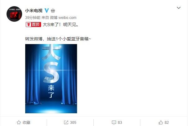 """小米电视新品明日发布:""""大S""""来了"""