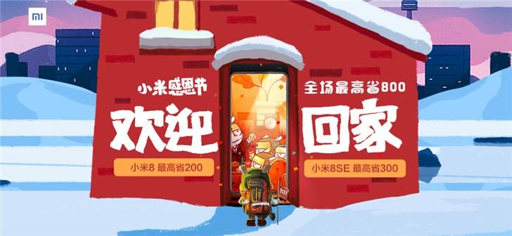 小米感恩节冬季大促活动持续进行 小米8降至2299元