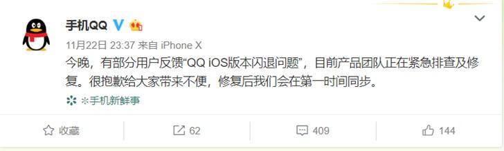 腾讯回应苹果iOS版手机QQ闪退问题:正在排查,还没修复好