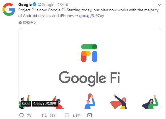 Google Project Fi改名,虚拟运营商服务开始支持iP