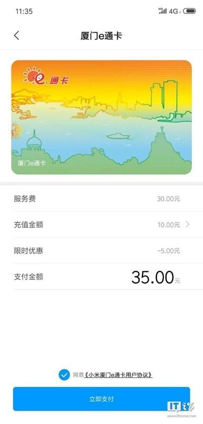 小米公交厦门e通卡现已开启内测 服务费30元