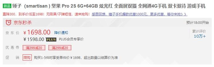 1477元,骁龙710+6GB:锤子坚果Pro2S手机秒杀直减