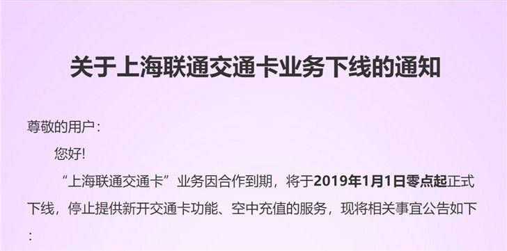 中国联通上海NFC-SIM交通卡即将下线