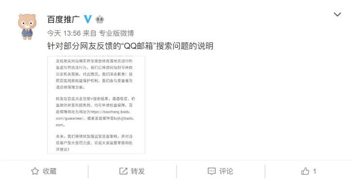 百度搜QQ邮箱出现盗号网站,百度推广官方回应