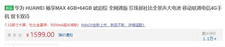 华为畅享MAX琥珀棕新配色开售:7.12英寸大屏,