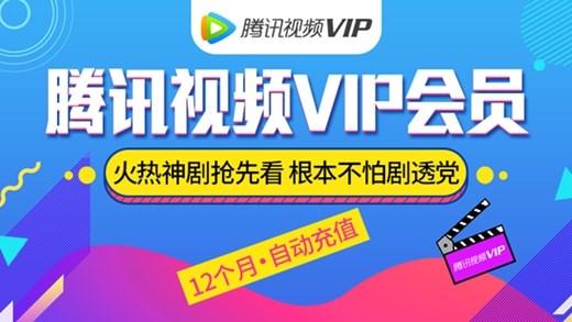 腾讯视频VIP会员年卡限时八折150元,加送喜马