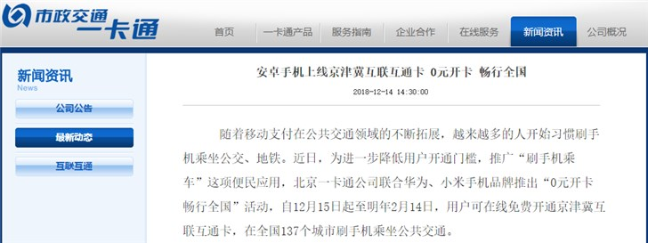 京津冀互联互通卡限时2个月免费开卡 支持安卓机型/设备一览