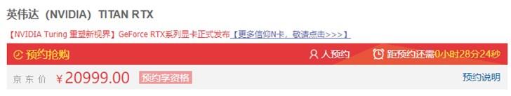 英伟达光追卡皇TITAN RTX国行上架 售价20999元
