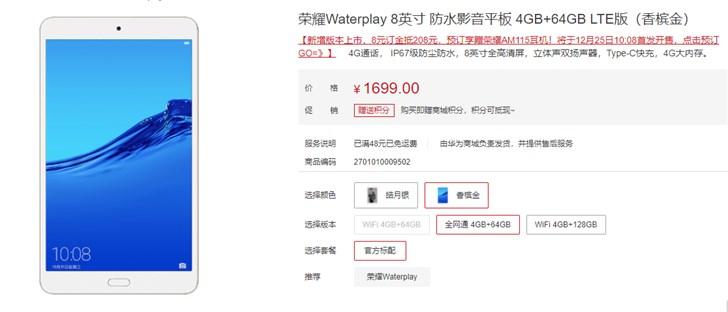 荣耀Waterplay 8英寸双摄平板LTE版:1499元 - 荣耀平板