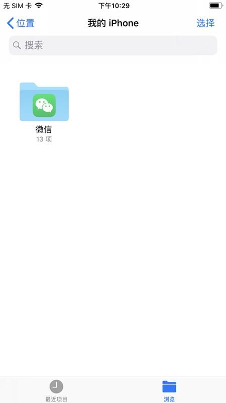 """微信iOS版7.0已支持苹果文件App打开""""文件""""}"""