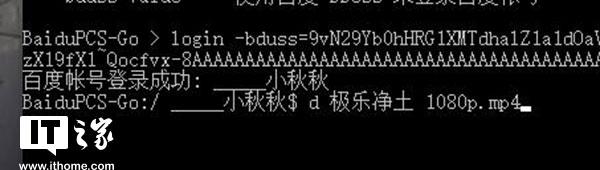 使用CMD命令行满速下载百度云