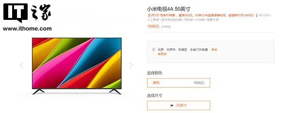 1999元,小米电视4A 50英寸版限时降价