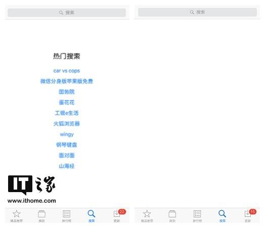 IT之家学院:iOS越狱插件利器之Flex — App UI修改篇