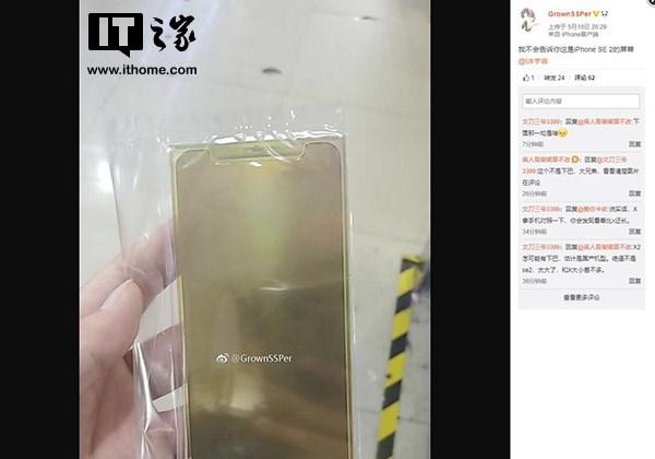 苹果iPhone SE 2屏幕曝光:刘海没跑了