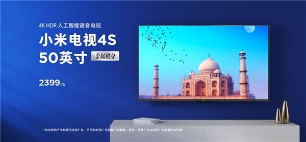 小米电视4S 50英寸版发布:2399元,金属机身