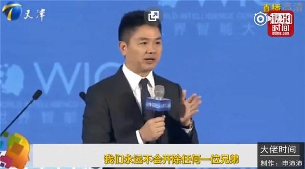 京东集团董事局主席兼CEO刘强东:京东需要人 永远不会开除任何一位兄弟