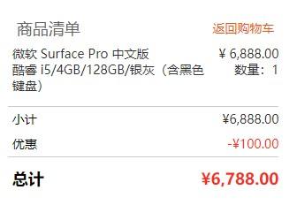 专享100元优惠,微软官方商城Surface Pro(i5/4GB)键盘套装6788元
