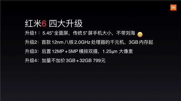 799元红米6定于6月15日上市,京东独家首发