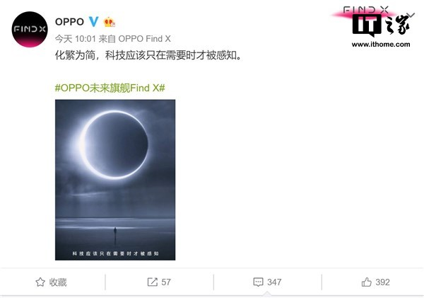 OPPO Find X新曝:化繁为简,全新感官体验
