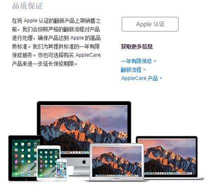 14423元起,苹果官方认证翻新15.4英寸Mabook Pro全系
