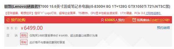 联想拯救者Y7000高色域版今天首发上市 搭载72% NTSC色域IPS屏