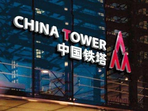 中国铁塔将在7月26日赴港上市 未来还将会在A股上市