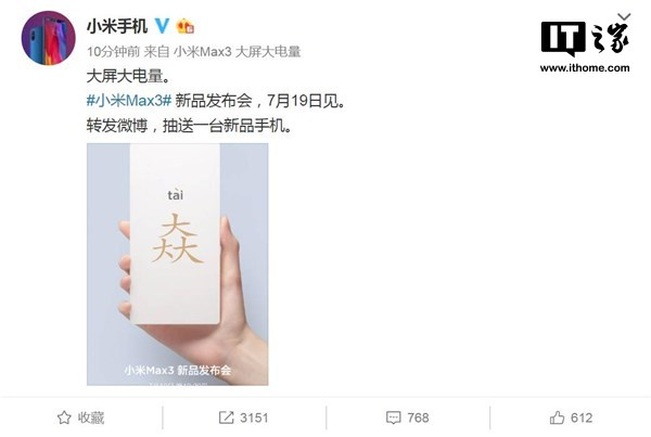 小米Max 3发布时间确定:将于7月19日正式发布