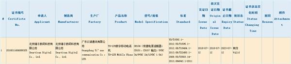 锤子新机通过3C认证 发证日期为7月12日