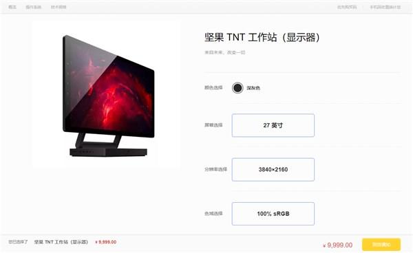 罗永浩微博删除近期TNT相关内容