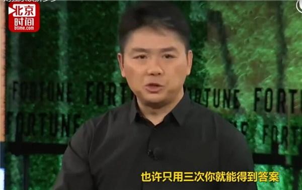 刘强东:3次购物言论并非贬低拼多多