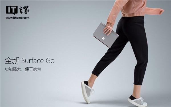 微软Surface Go上线中国官网:有史以来最小、最实惠的Surface