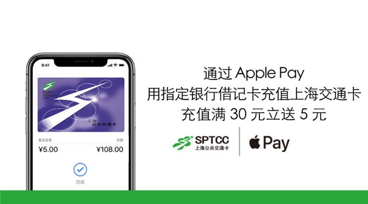 『福利』苹果Apple Pay-充值上海交通卡充30元送5元